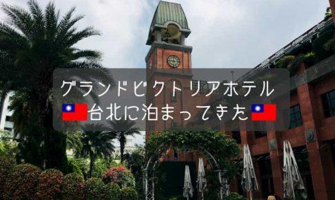 グランドビクトリアホテル台北に泊まってきた