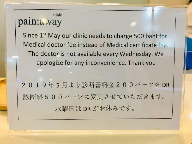 診断書の料金