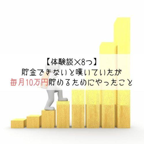 【体験談】貯金できないと嘆いていたわたしが、毎月10万円貯めるためにやったこと×8つ