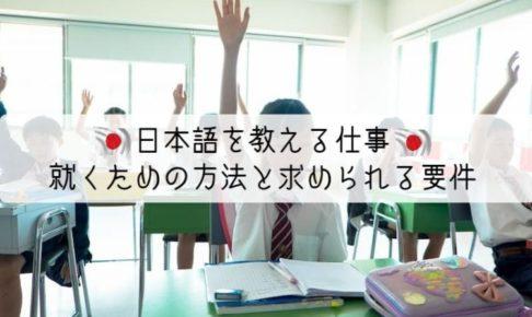 日本語を教える仕事に就くための方法と求められる要件