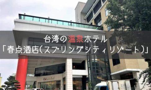 台湾の温泉ホテル「春点酒店(スプリングシティリゾート)」に泊まってきた