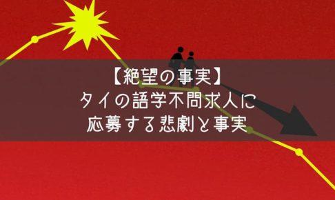 【絶望の事実】タイの語学不問求人に応募する悲劇と事実