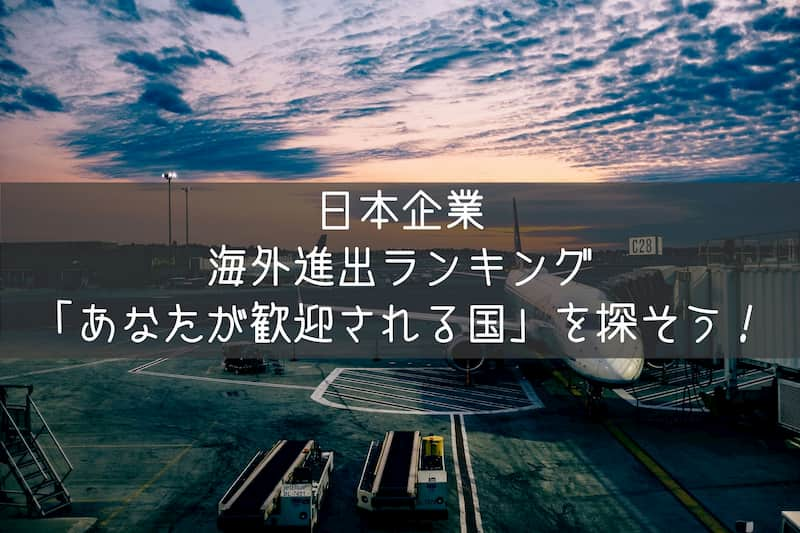 日本企業海外進出ランキングから「自分の需要がある国」を考える