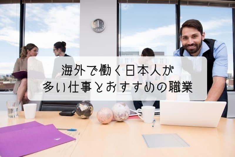 海外で働く日本人が多い仕事とおすすめの職業