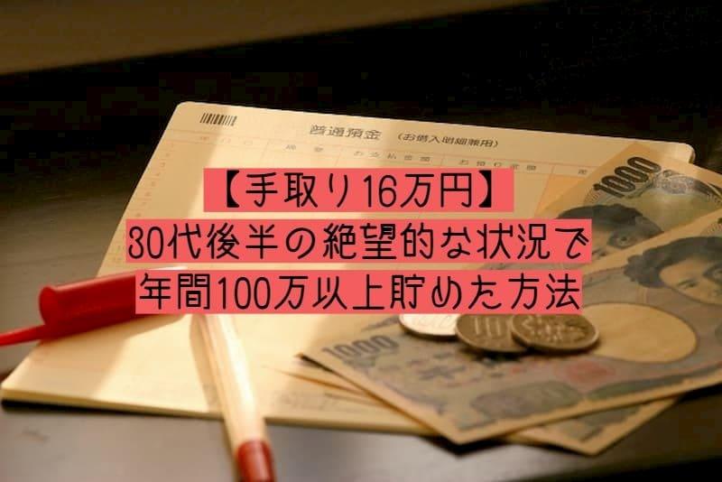【手取り16万円】30代後半の絶望的な状況で年間100万以上貯めた方法