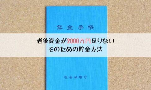 2000万円 貯金