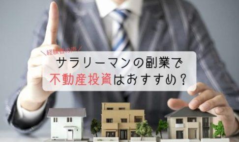 不動産 投資 副業