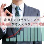 副業 投資信託