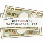 副業で3万円