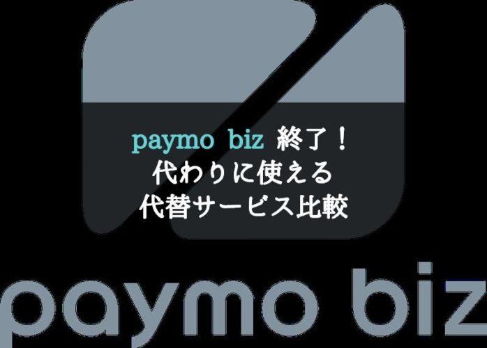paymo biz(ペイモビズ)