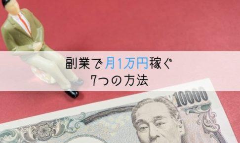 副業で月1万円稼ぐ7つの方法はこれ!【ネット副業2019年版】
