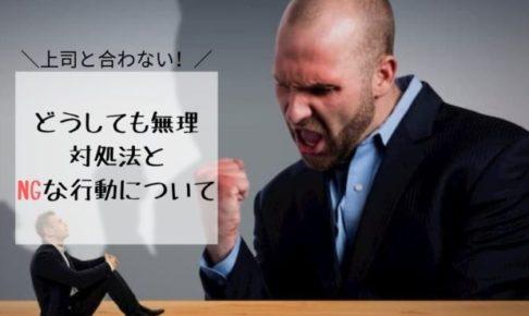 上司と合わない!