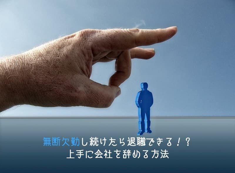 無断欠勤し続けたら退職できる?辛い会社を辞めたい場合どうしたらいい?