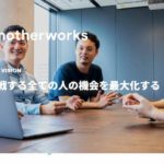 another works(アナザーワークス)の評判ってどう?実際に登録してみた