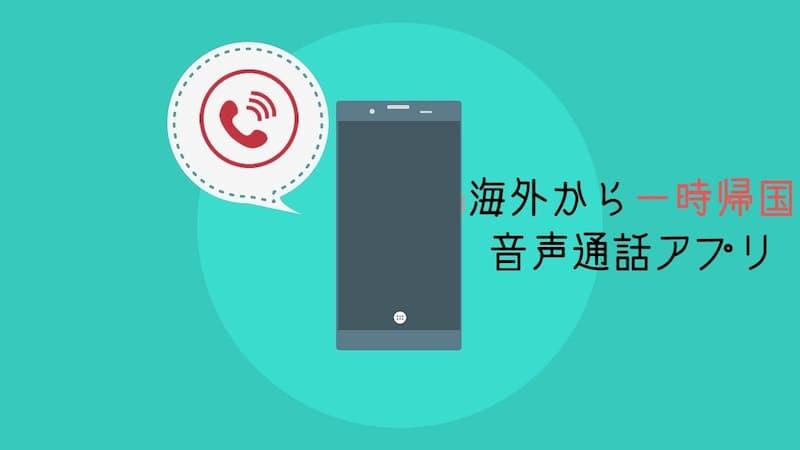 海外から一時帰国したときに携帯電話から音声通話した方法