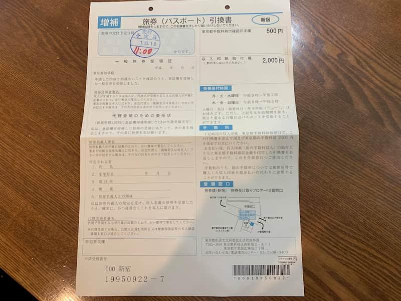 パスポート増補申請の引換え