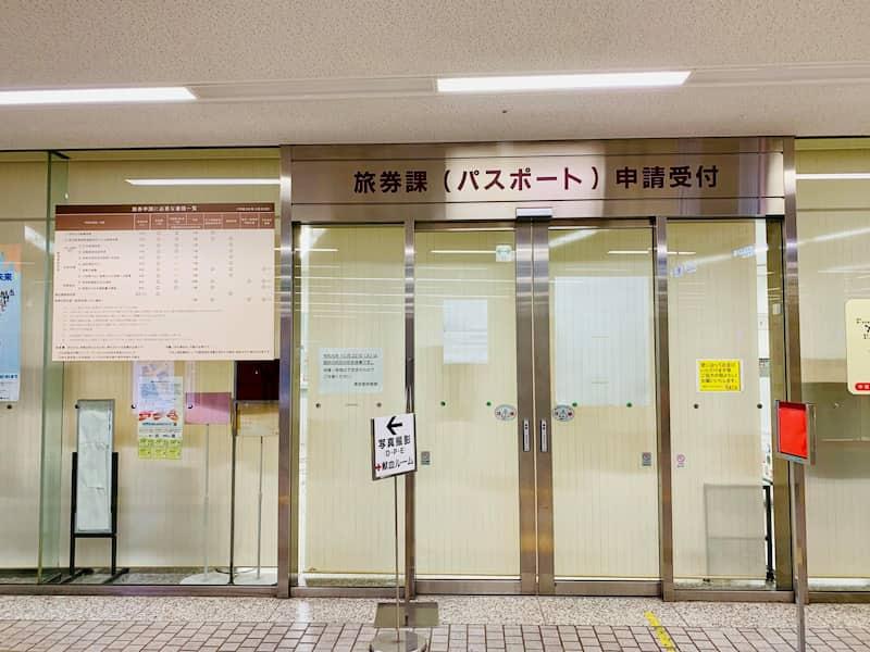 パスポートの増補申請方法と注意点@東京