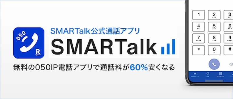 SMARTalk(スマートトーク)
