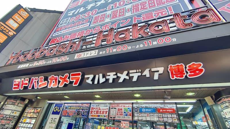 ヨドバシカメラ博多店の写真