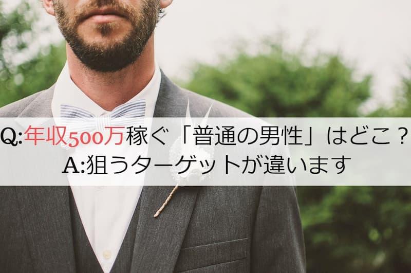 年収500万稼ぐ「普通の男性」と婚活?