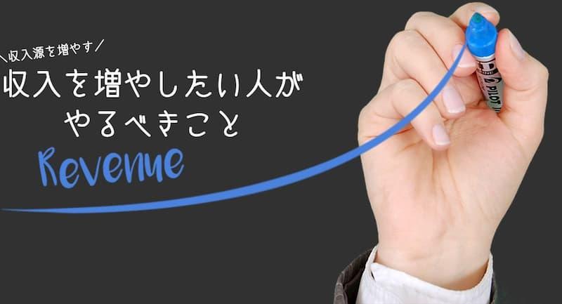 【収入源を増やす】収入を増やしたい人がやるべきこと
