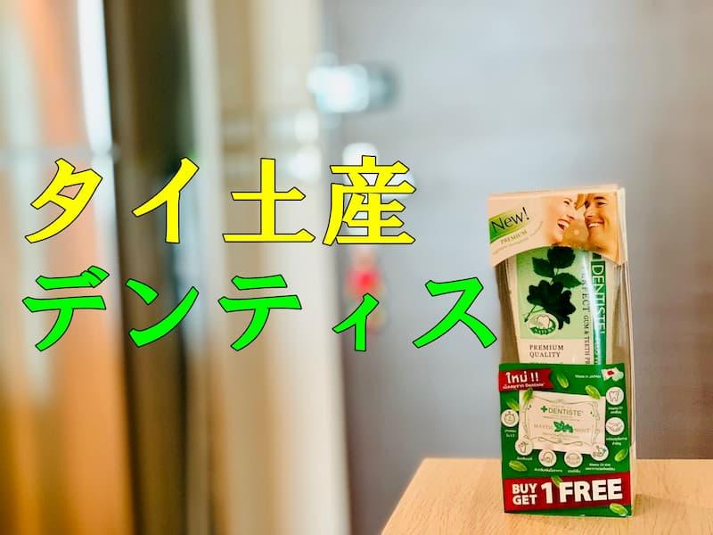 タイのお土産におすすめ高級歯磨き粉「デンティス(DENTISTE')」