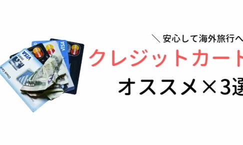 【裏技併用】海外旅行をする際にオススメのクレジットカード