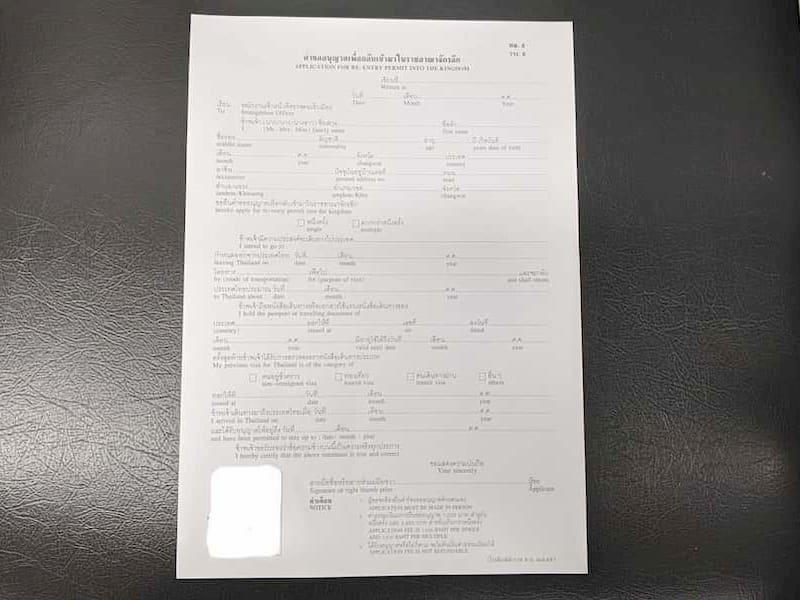 リエントリーパーミット申請書