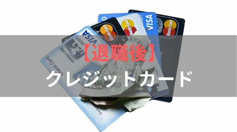 退職したらすぐクレジットカード会社