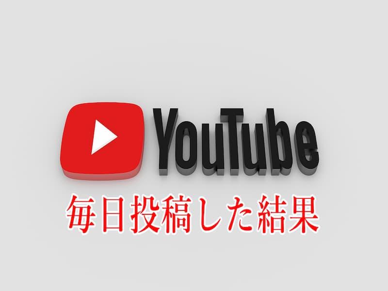 YouTubeを90日間連続で毎日投稿した結果【チャンネル登録者500人まで増えました】