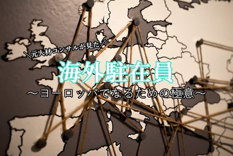 ヨーロッパで海外駐在員として働いてみたい!覚えておきたいポイントをご紹介!