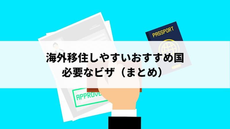 移住に必要なビザって?海外移住しやすいおすすめ国と必要なビザもご紹介!