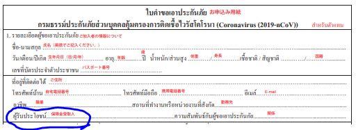 タイで新型コロナウイルス保険