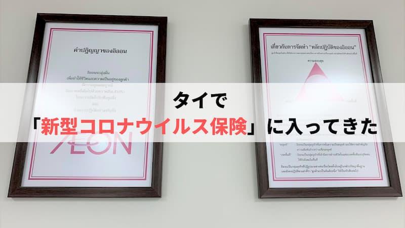 タイで新型コロナウイルス保険に加入してきました