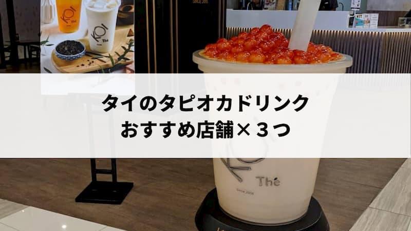 タイでも大流行のタピオカ!バンコクのおすすめタピオカ店3店