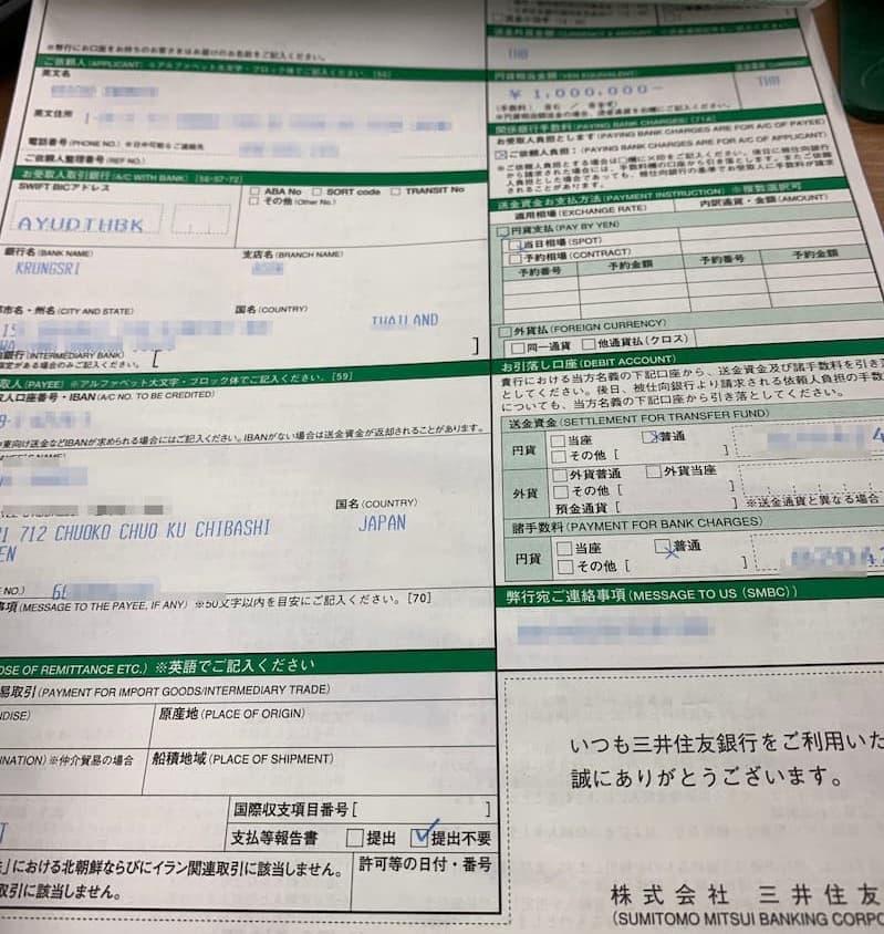 三井住友銀行の海外送金の申し込み画像