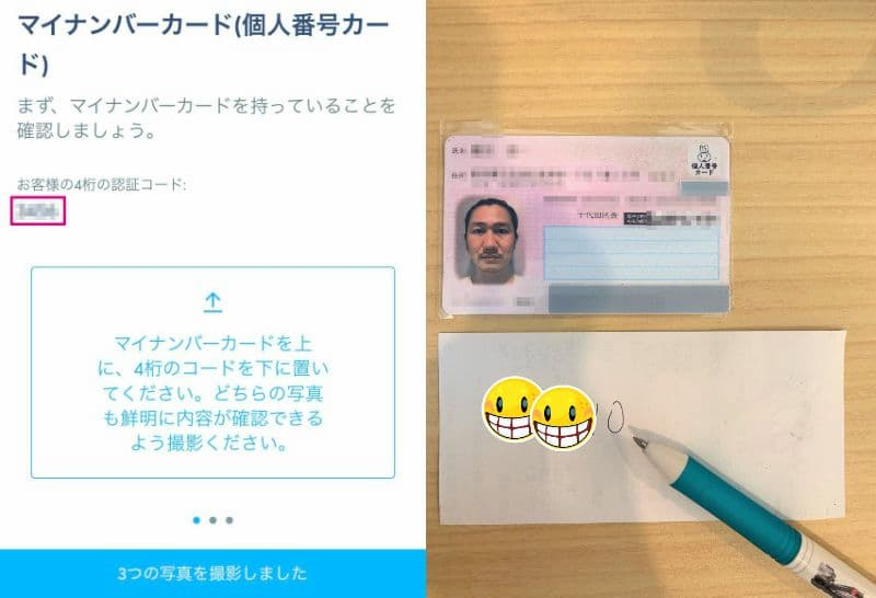 wise登録手順のPC画面
