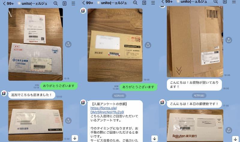 Unitoの郵便通知画面