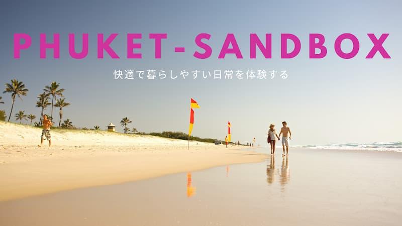 海外旅行に隔離なしで!プーケット・サンドボックスを利用してタイへ入国します