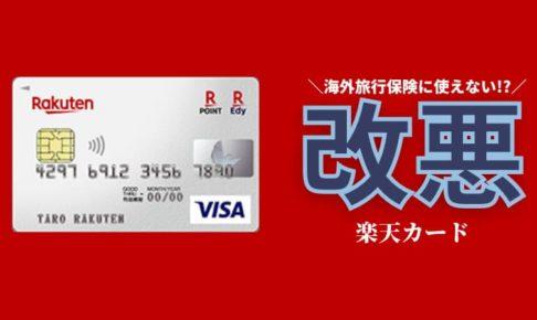 楽天カード 海外旅行保険 改悪