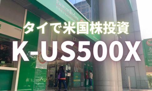 タイで投資信託を開始!口座開設する方法をご紹介します【K-US500Xを購入】
