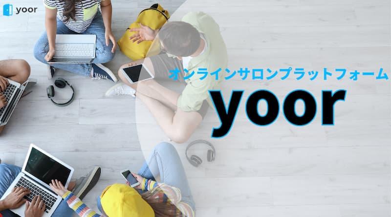 オンラインサロンプラットフォーム「yoor(ユア)」の魅力!超お手軽だった件【使ってみた】