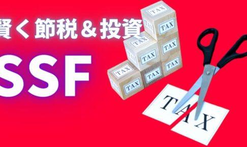 タイの節税商品の「SSF」の優位性と買い方について